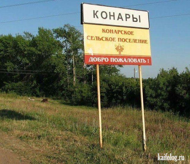 Картинки, картинки деревень смешные название