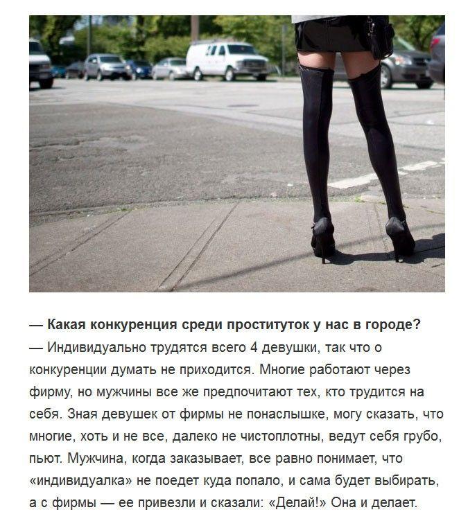 Как Называются Проститутки