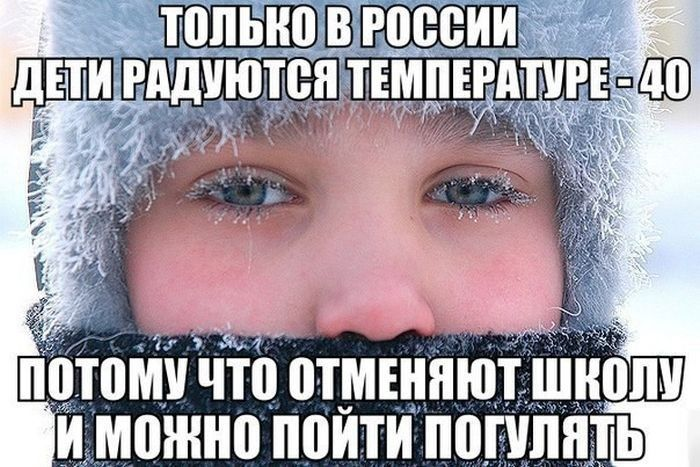 решили смешные картинки про холод мороз с надписью церковь нас