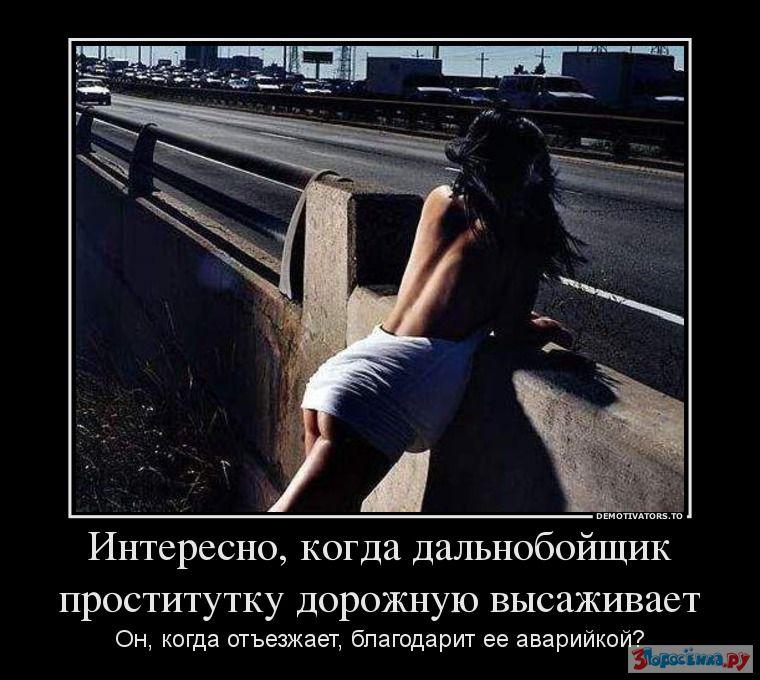 Демотиватор проститутка проститутки москвы перово