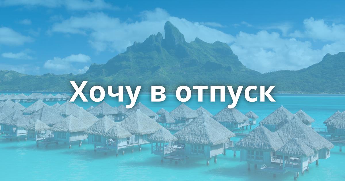 Хочу в отпуск картинки приколы, логотипы социальных сетей