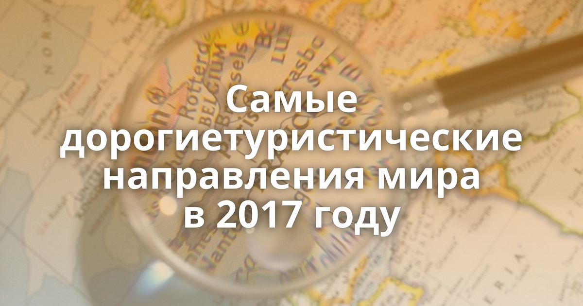 Новые туристические направления в 2017 году