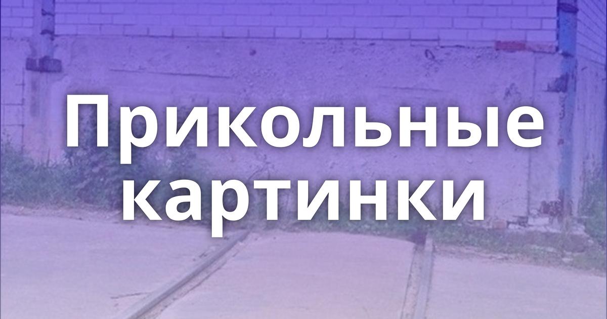 Прикольные картинки я из татарстана