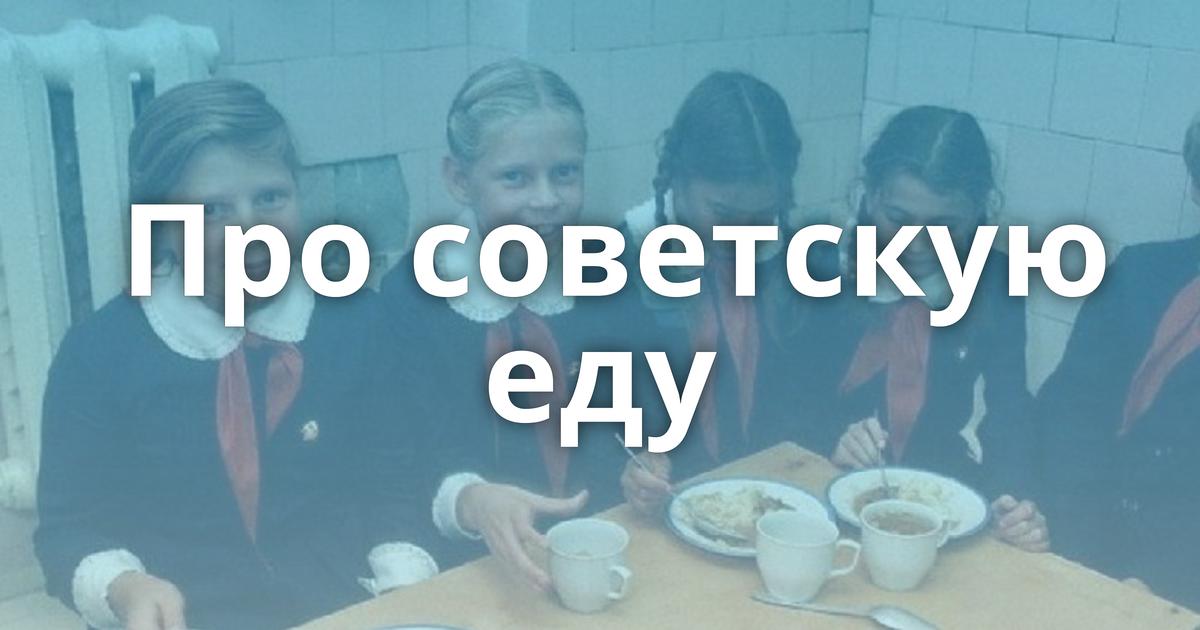 """Результат пошуку зображень за запитом """"Советский пищепром и его самые вкусные бренды - Фото."""""""